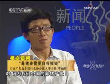 樊福好:养猪业需要自