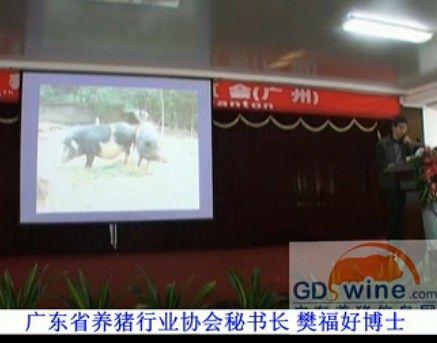 樊福好:美国养猪业面