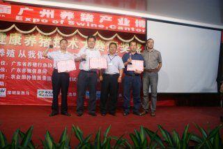 第一届健康养猪技术大赛一等奖颁奖