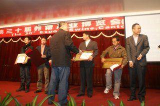 第二届健康养猪技术大赛二等奖颁奖
