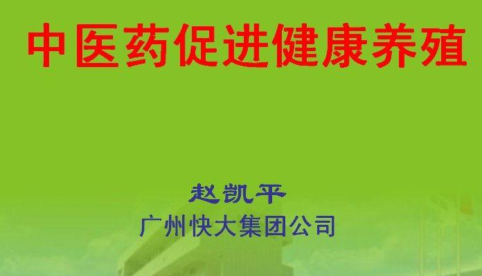 快大:中医药促进健康养殖