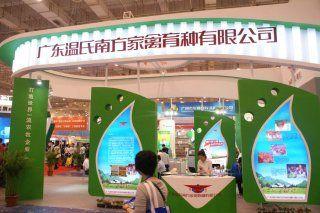 广东温氏南方家禽育种有限公司