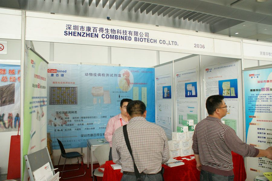 深圳市康百得生物科技有限公司