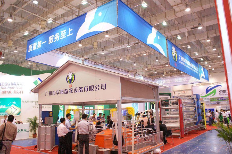 广州华南畜牧设备有限公司