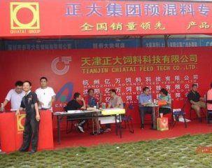 第二十五届广东养猪产业博览会会展掠影