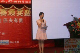第29届广州养猪产业博览会 花絮-颁奖与拍卖