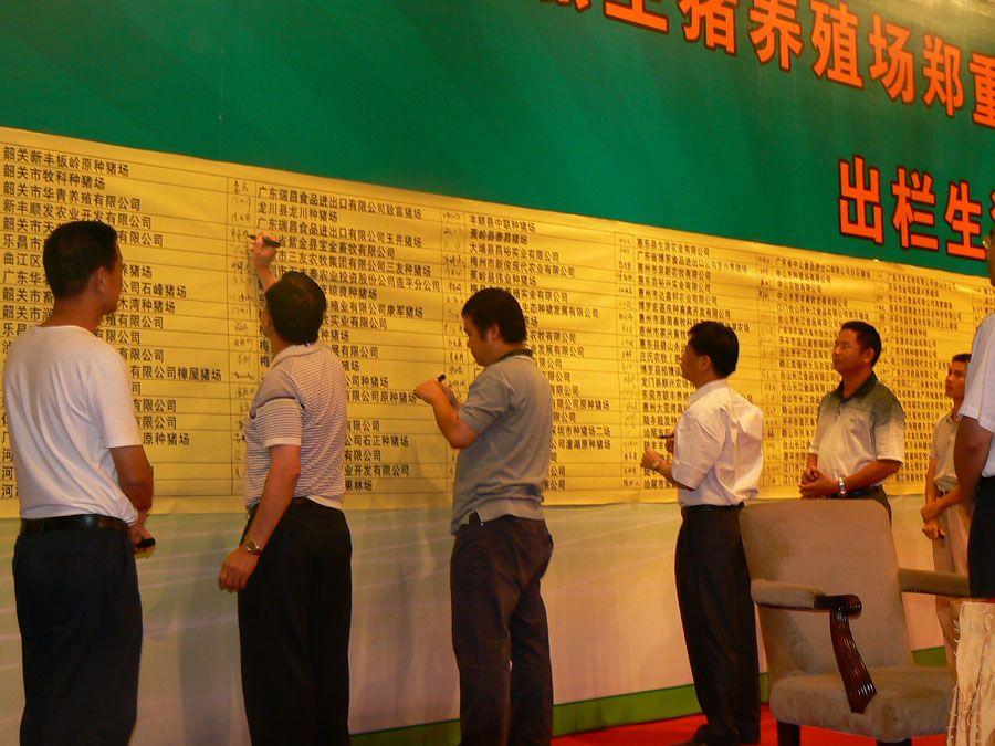 广东300家重点猪场签字承诺出栏生猪无瘦肉精