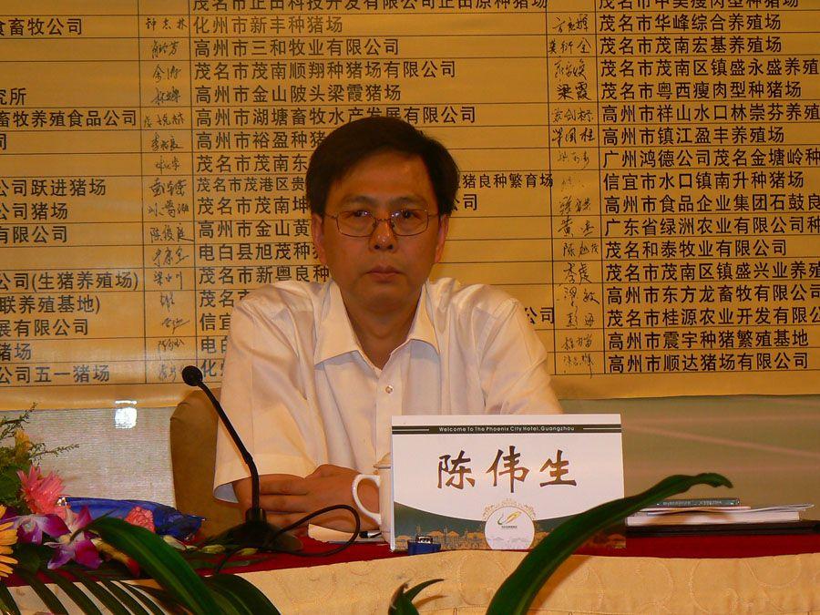 陈伟生巡视员做《畜牧业发展现状与趋势》的专题报告