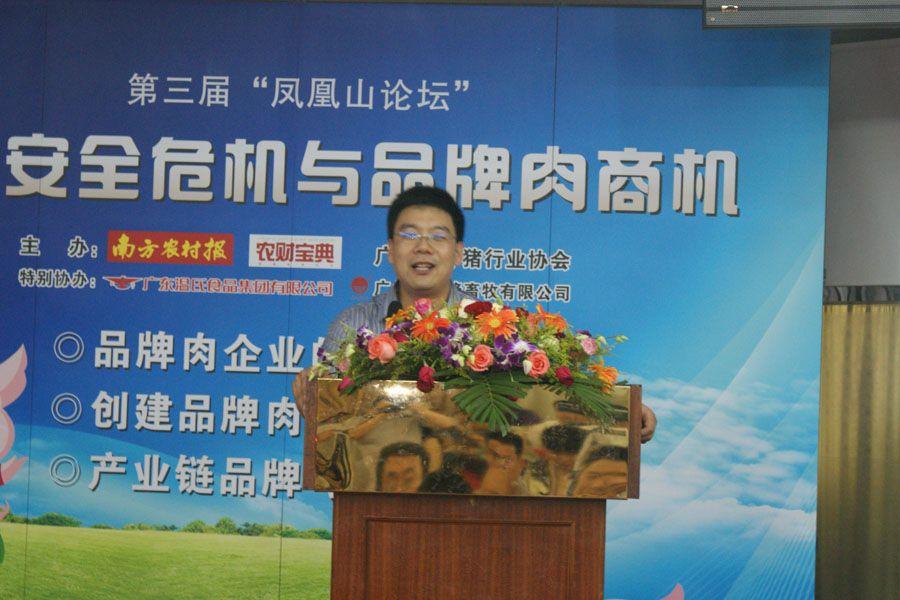 第三届凤凰山猪业论坛―李明利