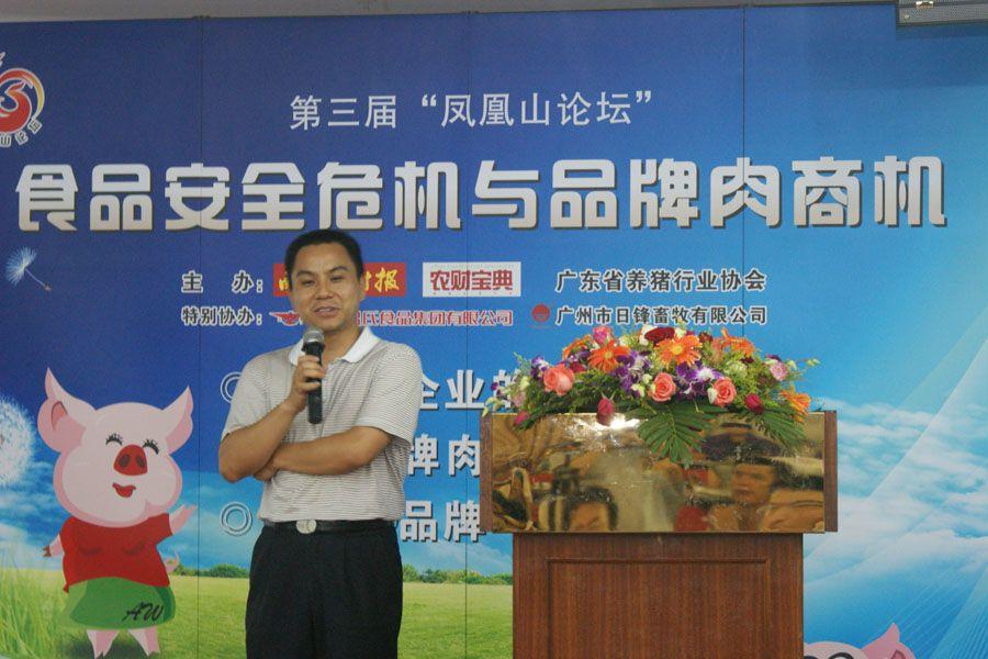 第三届凤凰山猪业论坛―敖小敏