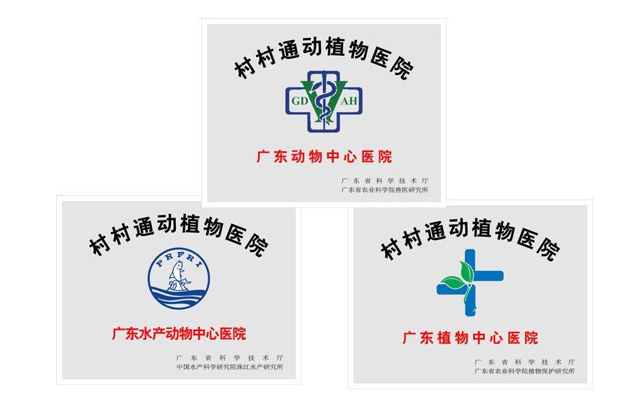 广东农村信息直通车工程动植物医院中心医院