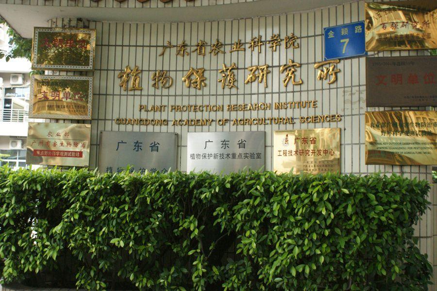 植物医院远程诊疗中心