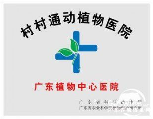 村村通动植物医院广东植物中心医院是