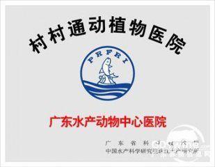 村村通动植物医院广东水产动物中心医院