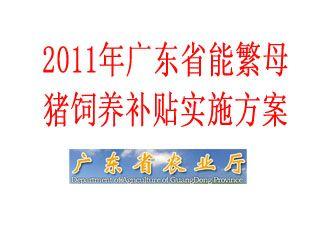 关于印发2011年广东省能繁母猪饲养补贴实施方案的通知