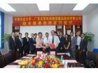 大华农与华南农业大学共建两个中心 产学研合作谱新篇