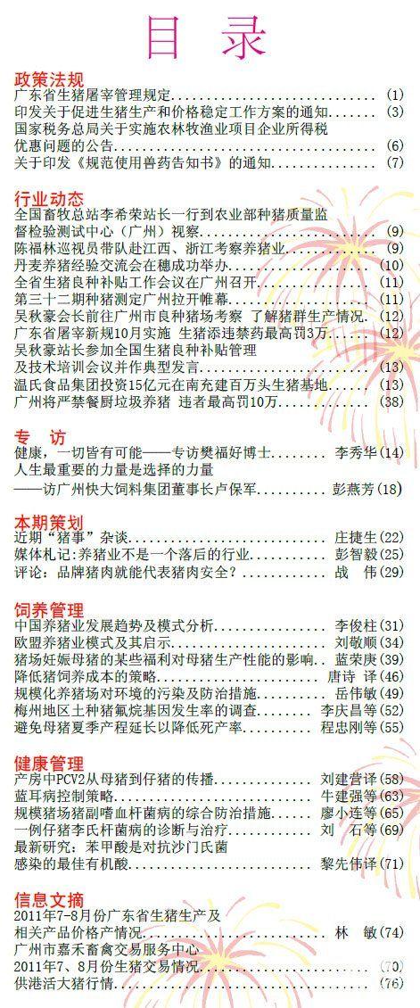 《广东养猪业》2011年第5期目录
