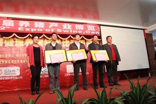 第四届健康养猪技术比赛颁奖典礼精彩回顾