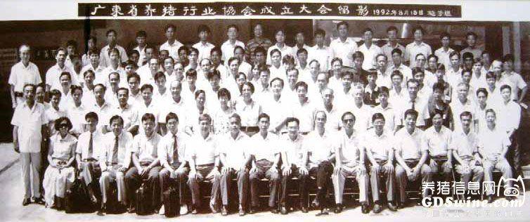广东省养猪行业协会成立合影