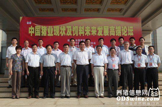 中国猪业现状及饲料未来发展高端论坛合影