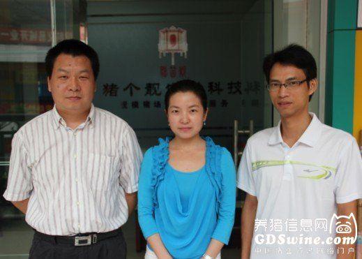 广州猪个靓生物科技有限公司