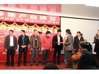 第四届健康养猪技术比赛颁奖