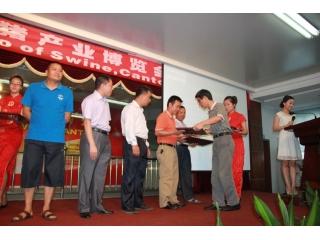 第五届健康养猪技术比赛颁奖