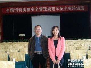 广西商大科技参加农业部《饲料质量安全管理规范》示范企业培训
