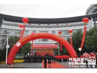 双胞胎集团与中国科学院举行博士工作站揭牌仪式