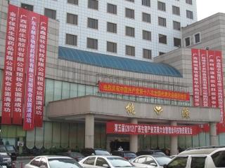 第五届广西生猪产业发展大会在南宁隆重召开(多图)