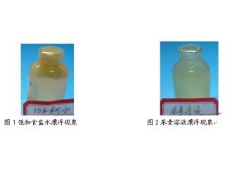 <b>尿素溶液、饱和食盐水诊断哺乳仔猪球虫病效果比较</b>