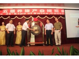 广东省农业厅副厅长郑惠典主持种猪拍卖会启动仪式