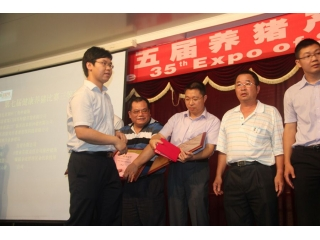 第七届(神苗杯)健康养猪技术比赛三等奖颁奖
