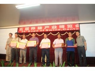第七届(神苗杯)健康养猪技术比赛二等奖颁奖