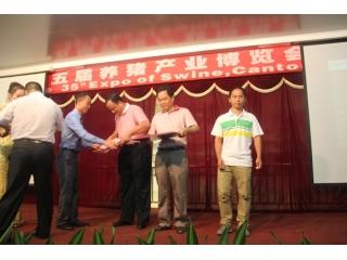 第七届(神苗杯)健康养猪技术比赛一等奖颁奖