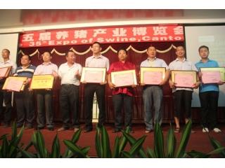 第七届(神苗杯)健康养猪技术比赛颁奖现场