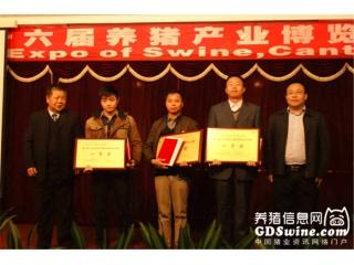 第八届(大华农杯)健康养猪技术比赛颁奖