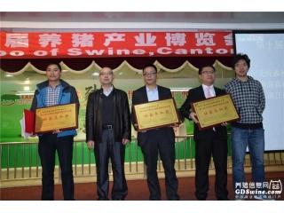 第十届(天伟杯)健康养猪技术比赛社会良知奖