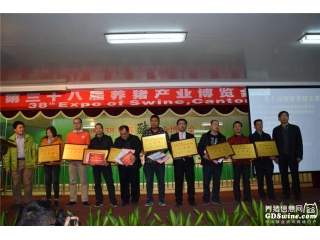 第十届(天伟杯)健康养猪技术比赛三等奖