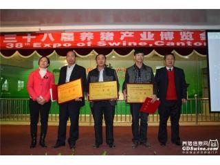 第十届(天伟杯)健康养猪技术比赛一等奖