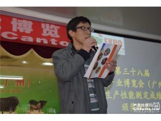 樊福好博士介绍第三十八期种猪性能测定概况