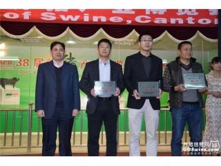 刘付启荣处长为荣获种猪性能测定第二名的企业颁奖