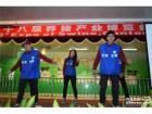 广州天伟生物科技有限公司表演《小苹果》