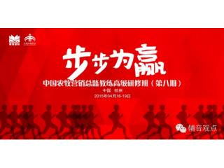 中国农牧步步为赢营销总监教练高级研修班(第八期)接受报名