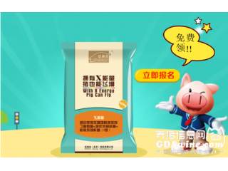 5000份猪酸奶免费领!点击抢先领>>>