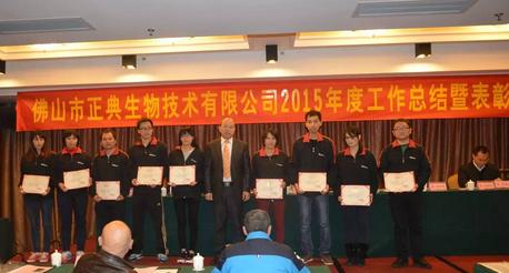 正典生物总经理谭志坚颁发佛山正典公司2015年度优秀员工证书