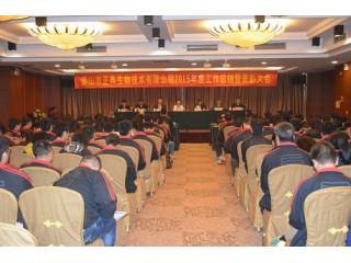 正典生物召开2015年度工作总结暨表彰大会