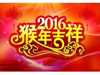 养猪信息网祝您新春快乐!猴年吉祥!