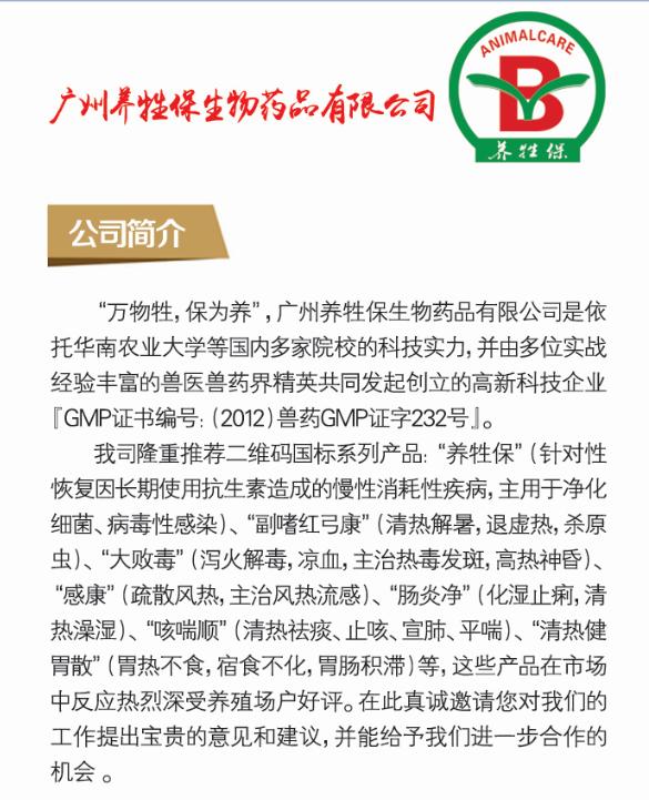 广州养牲保招贤纳士