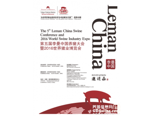 第五届李曼中国养猪大会暨2016世界猪业博览会邀请函